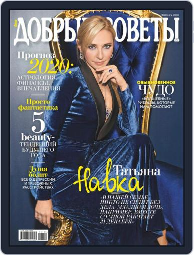 Добрые советы January 1st, 2020 Digital Back Issue Cover
