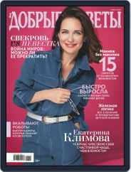 Добрые советы (Digital) Subscription March 1st, 2020 Issue