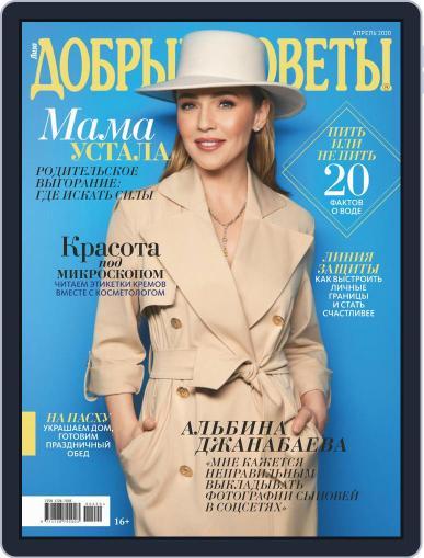Добрые советы April 1st, 2020 Digital Back Issue Cover