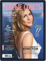 Добрые советы (Digital) Subscription May 1st, 2020 Issue