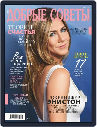 Добрые советы May 1st, 2020 Digital Back Issue Cover