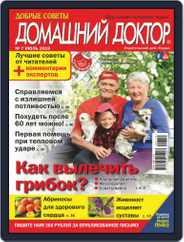 Добрые советы. Домашний доктор (Digital) Subscription July 1st, 2019 Issue