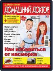 Добрые советы. Домашний доктор (Digital) Subscription November 1st, 2019 Issue