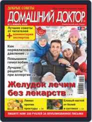 Добрые советы. Домашний доктор (Digital) Subscription January 1st, 2020 Issue