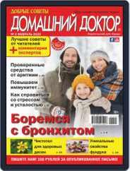 Добрые советы. Домашний доктор (Digital) Subscription February 1st, 2020 Issue
