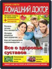 Добрые советы. Домашний доктор (Digital) Subscription April 1st, 2020 Issue