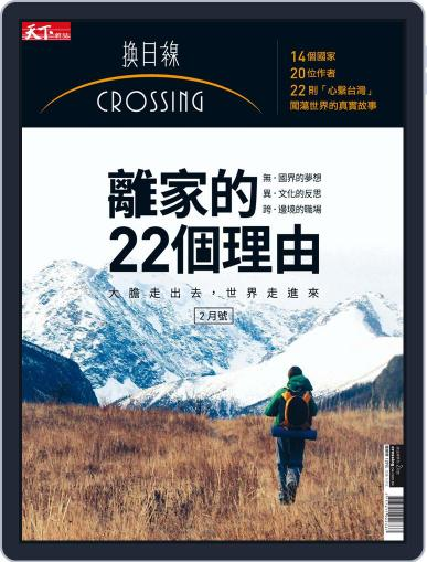 Crossing Quarterly 換日線季刊 April 13th, 2017 Digital Back Issue Cover