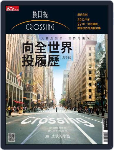 Crossing Quarterly 換日線季刊 June 9th, 2017 Digital Back Issue Cover
