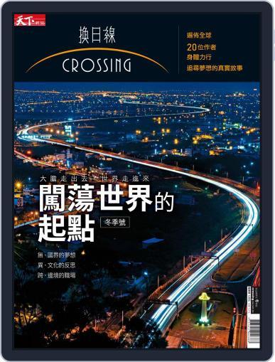 Crossing Quarterly 換日線季刊 December 5th, 2017 Digital Back Issue Cover