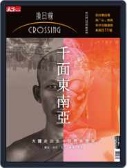 Crossing Quarterly 換日線季刊 (Digital) Subscription May 18th, 2018 Issue