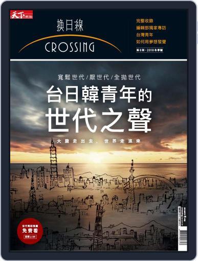 Crossing Quarterly 換日線季刊 November 15th, 2018 Digital Back Issue Cover