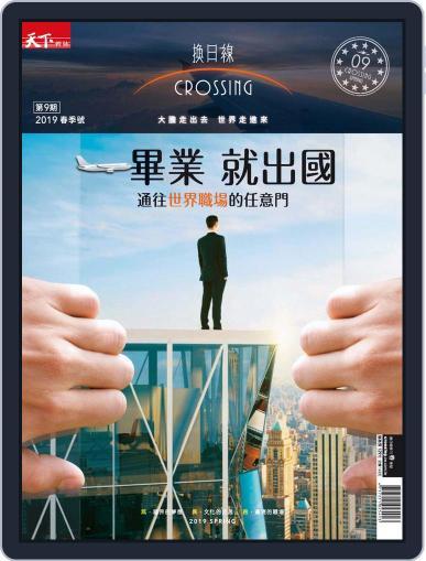 Crossing Quarterly 換日線季刊 January 28th, 2019 Digital Back Issue Cover