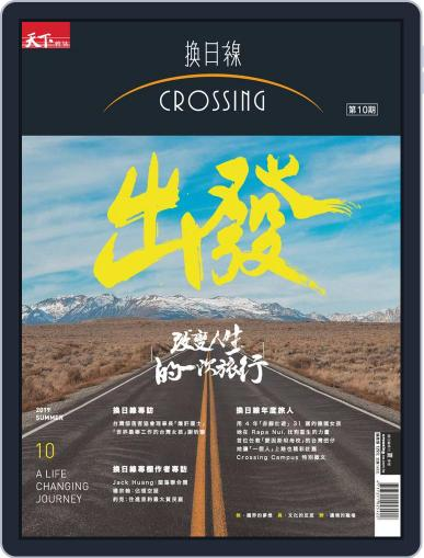 Crossing Quarterly 換日線季刊 May 16th, 2019 Digital Back Issue Cover