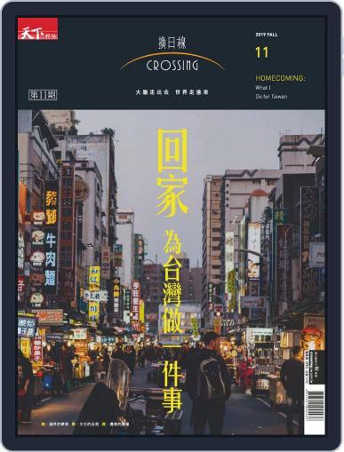 Crossing Quarterly 換日線季刊 August 20th, 2019 Digital Back Issue Cover