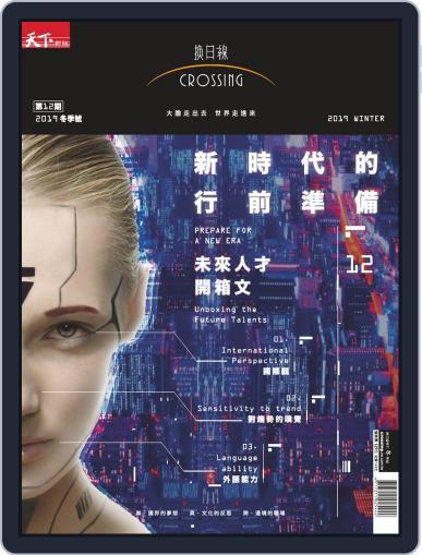 Crossing Quarterly 換日線季刊 November 19th, 2019 Digital Back Issue Cover