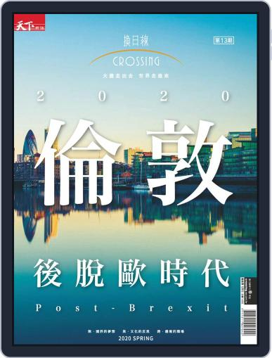 Crossing Quarterly 換日線季刊 February 10th, 2020 Digital Back Issue Cover
