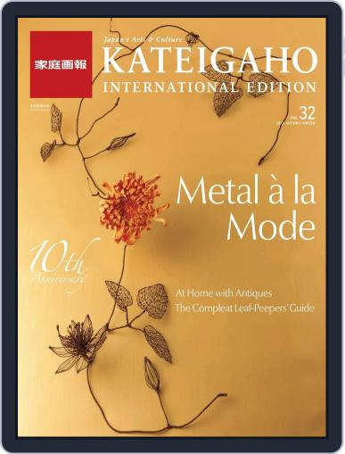 KATEIGAHO INTERNATIONAL JAPAN EDITION (Digital) September 9th, 2013 Issue Cover