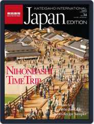 KATEIGAHO INTERNATIONAL JAPAN EDITION (Digital) Subscription August 31st, 2014 Issue
