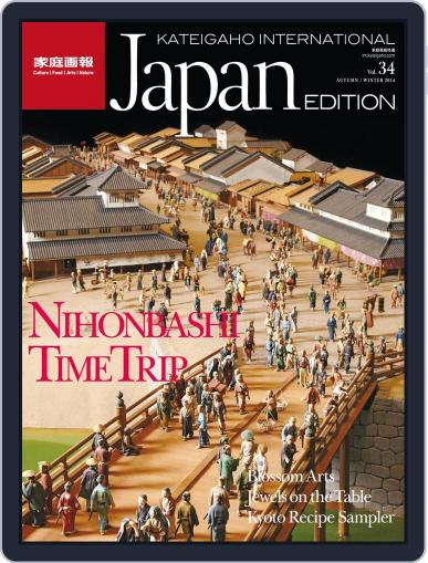 KATEIGAHO INTERNATIONAL JAPAN EDITION (Digital) August 31st, 2014 Issue Cover