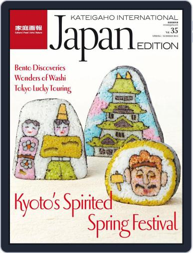 KATEIGAHO INTERNATIONAL JAPAN EDITION (Digital) March 1st, 2015 Issue Cover