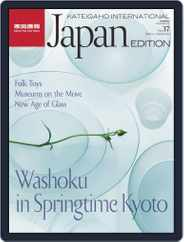 KATEIGAHO INTERNATIONAL JAPAN EDITION (Digital) Subscription March 1st, 2016 Issue