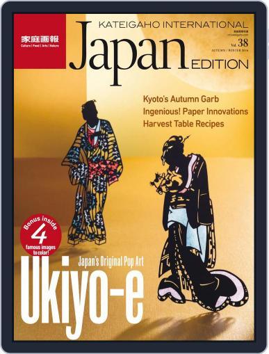 KATEIGAHO INTERNATIONAL JAPAN EDITION (Digital) September 2nd, 2016 Issue Cover