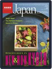 KATEIGAHO INTERNATIONAL JAPAN EDITION (Digital) Subscription September 8th, 2017 Issue