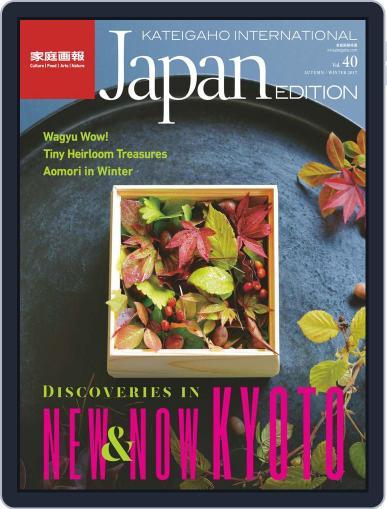 KATEIGAHO INTERNATIONAL JAPAN EDITION (Digital) September 8th, 2017 Issue Cover