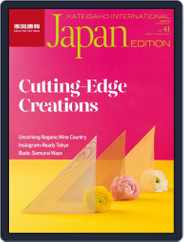 KATEIGAHO INTERNATIONAL JAPAN EDITION (Digital) Subscription March 1st, 2018 Issue
