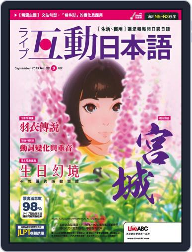 LIVE INTERACTIVE JAPANESE MAGAZINE 互動日本語 September 2nd, 2019 Digital Back Issue Cover