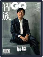 Gq 智族 (Digital) Subscription December 17th, 2019 Issue