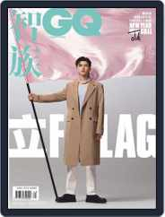Gq 智族 (Digital) Subscription January 15th, 2020 Issue