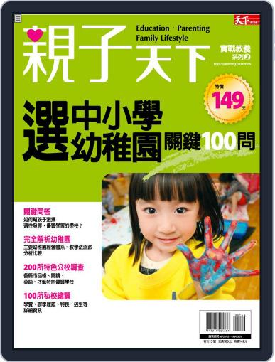 Common Wealth Parenting Special Issue 親子天下特刊 (Digital) March 11th, 2009 Issue Cover