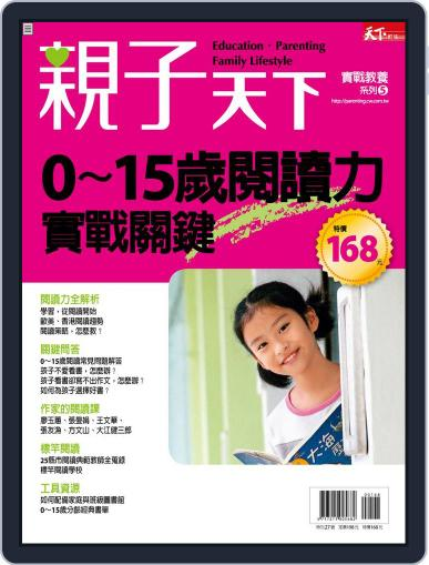 Common Wealth Parenting Special Issue 親子天下特刊 (Digital) November 5th, 2009 Issue Cover