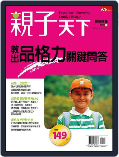 Common Wealth Parenting Special Issue 親子天下特刊 September 16th, 2010 Digital Back Issue Cover
