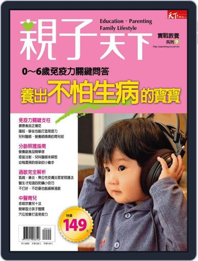 Common Wealth Parenting Special Issue 親子天下特刊 November 17th, 2010 Digital Back Issue Cover
