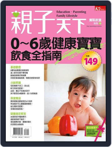 Common Wealth Parenting Special Issue 親子天下特刊 September 20th, 2011 Digital Back Issue Cover