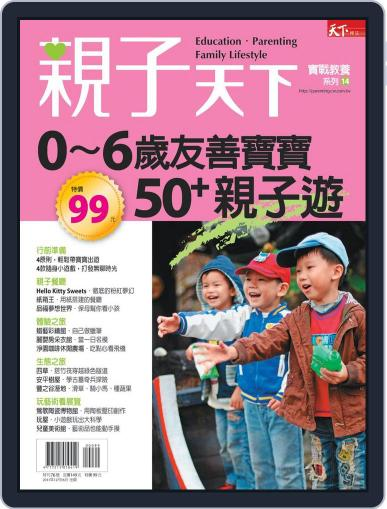 Common Wealth Parenting Special Issue 親子天下特刊 December 21st, 2011 Digital Back Issue Cover