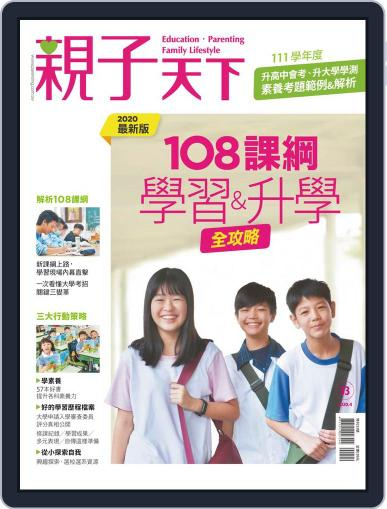 Common Wealth Parenting Special Issue 親子天下特刊 April 7th, 2020 Digital Back Issue Cover