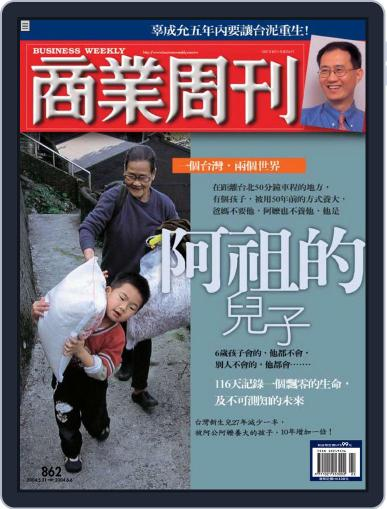 Business Weekly 商業周刊 May 26th, 2004 Digital Back Issue Cover