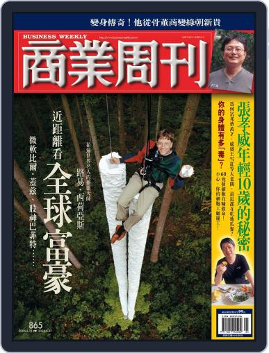 Business Weekly 商業周刊 (Digital) June 16th, 2004 Issue Cover
