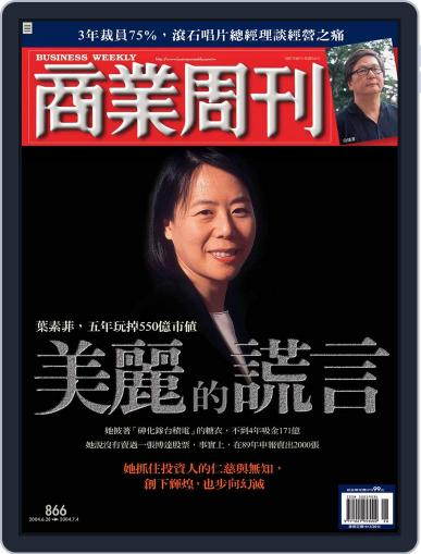 Business Weekly 商業周刊 (Digital) June 23rd, 2004 Issue Cover