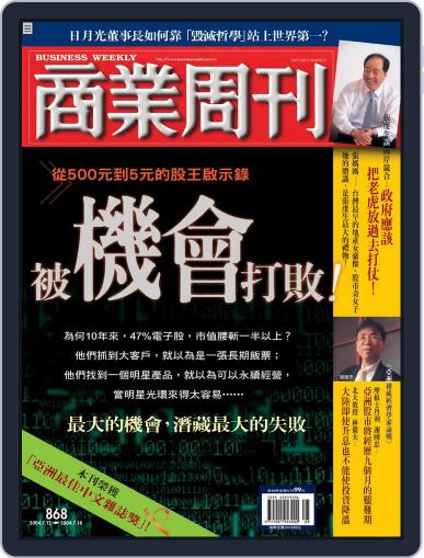 Business Weekly 商業周刊 (Digital) July 7th, 2004 Issue Cover