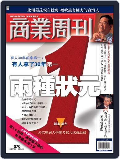Business Weekly 商業周刊 July 21st, 2004 Digital Back Issue Cover