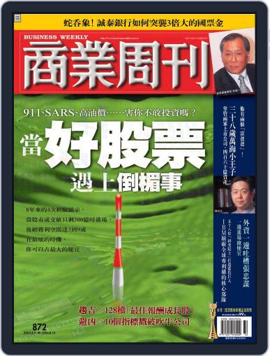Business Weekly 商業周刊 August 4th, 2004 Digital Back Issue Cover