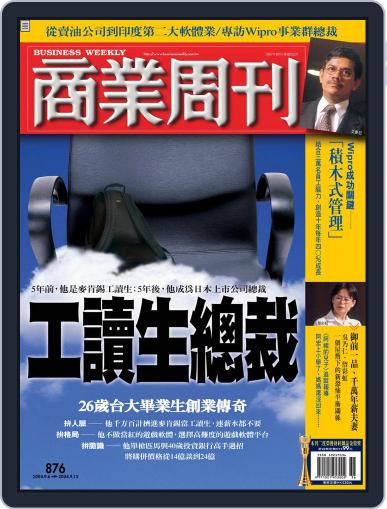 Business Weekly 商業周刊 September 1st, 2004 Digital Back Issue Cover