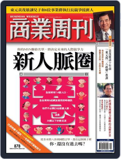 Business Weekly 商業周刊 September 15th, 2004 Digital Back Issue Cover