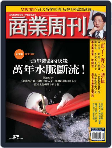 Business Weekly 商業周刊 (Digital) September 22nd, 2004 Issue Cover