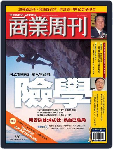 Business Weekly 商業周刊 (Digital) September 29th, 2004 Issue Cover