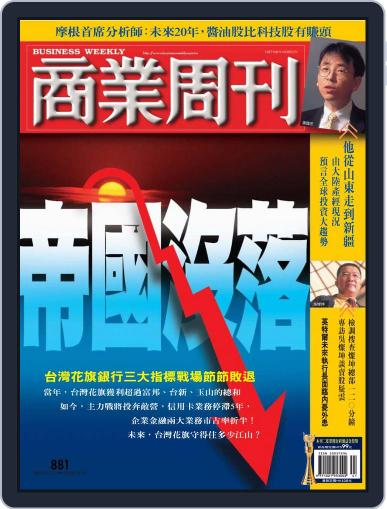Business Weekly 商業周刊 October 6th, 2004 Digital Back Issue Cover